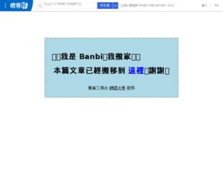 banbi217.pixnet.net screenshot