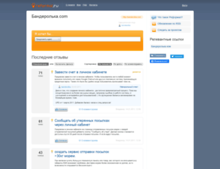 banderolka.reformal.ru screenshot