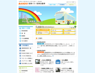 bandobus.co.jp screenshot