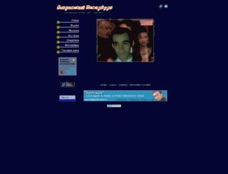 bandpeterburg.narod.ru screenshot
