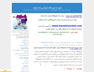 baneh-shop.blogfa.com screenshot