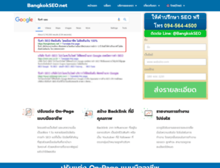 bangkokseo.net screenshot