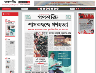 bangla.ganashakti.co.in screenshot