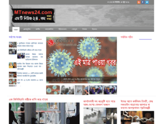bangla.mtnews24.com screenshot