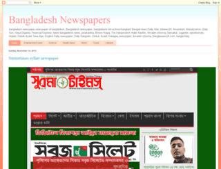 bangladesh-news2020.blogspot.com screenshot