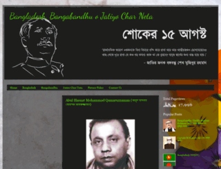 bangladeshbangabandhuojatiyocharneta.blogspot.com screenshot