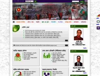 bangladeshpost.gov.bd screenshot