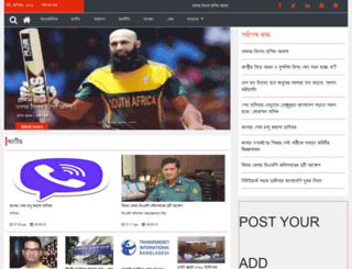 banglardhoni.com screenshot