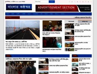 banglarkonthosor.com screenshot