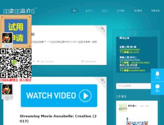 bangongqq.com screenshot
