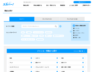 bangumi.skyperfectv.co.jp screenshot