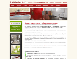 baniata.bg screenshot