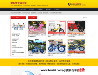 banizi.com screenshot