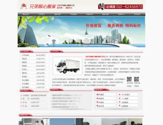 banjiahao.com screenshot