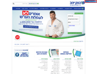 bank-yahav.co.il screenshot