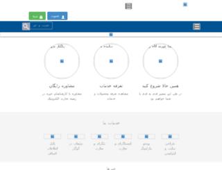 bank.iran-asnaf.ir screenshot