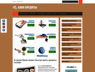 bankcrediti.ru screenshot
