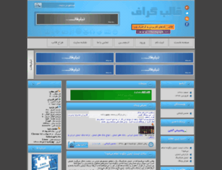 bankemail.lxb.ir screenshot