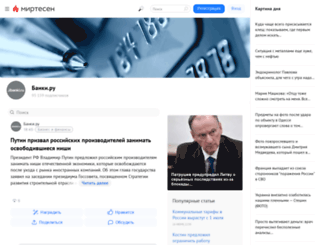 banki.mirtesen.ru screenshot