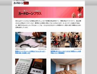 bankloan.jp screenshot