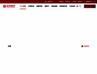 bankofbeijing.com.cn screenshot