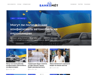 bankomet.com.ua screenshot