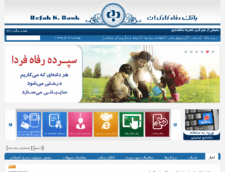 bankrefah.ir screenshot
