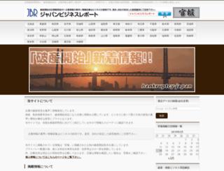 bankruptcy-japan.info screenshot