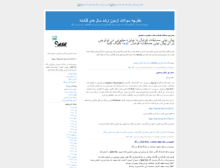 banksoallat.blogfa.com screenshot