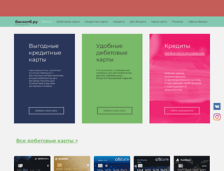 bankspb.ru screenshot