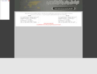 banner.abzar-web.ir screenshot