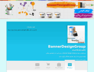 bannerdesigngroup.vcp.ir screenshot
