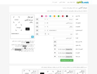 bannermaker.ir screenshot