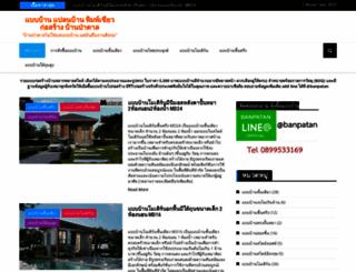 banpatan.com screenshot