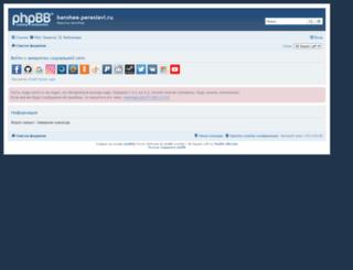 banshee.pereslavl.ru screenshot