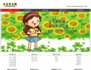 baobaoxs.com screenshot