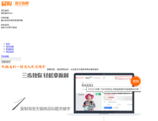 baobei.egou.com screenshot