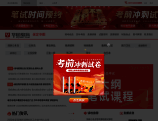 baoding.huatu.com screenshot