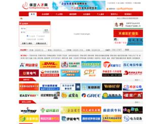 baodingrencaiwang.org screenshot