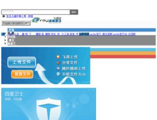 baoku.rayfile.com screenshot