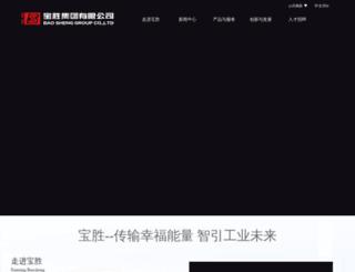 baoshenggroup.com screenshot