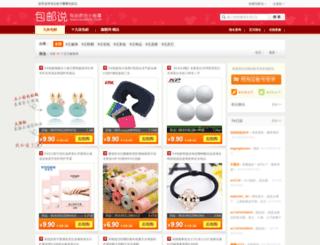 baoyoushuo.com screenshot