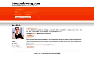 baozoudawang.com screenshot