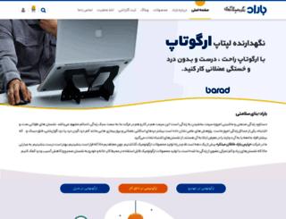 barad.com screenshot