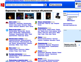 baraholka.com.ru screenshot
