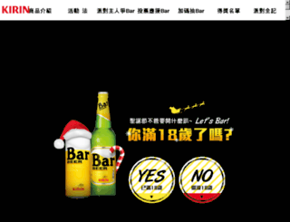 barbeer.eventhtm.com screenshot
