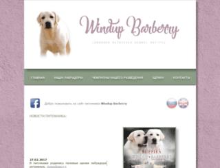 barberry.ru screenshot