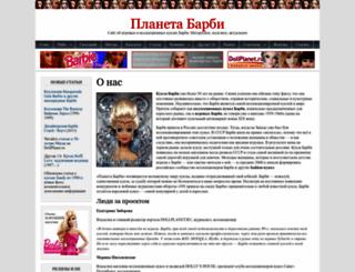 barbieplanet.ru screenshot