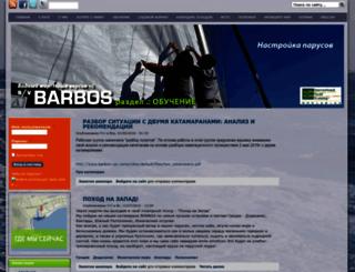 barbos-cat.name screenshot