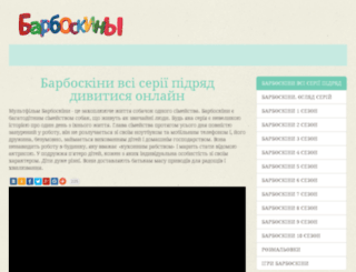 barboskin.com.ua screenshot